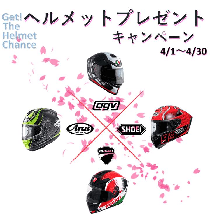 kizuki-ducatiヘルメットプレゼントキャンペーン実施中!