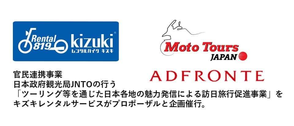 """""""ツーリング等で日本の魅力を発信し、訪日旅行を促進"""" JNTO企画をキズキレンタルサービスがプロポーザル"""