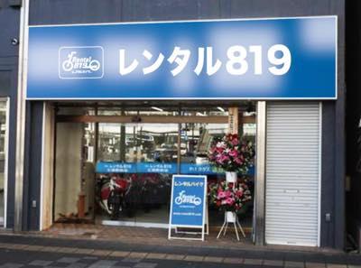 レンタル819専門店「レンタル819 土浦駅前」がオープン!