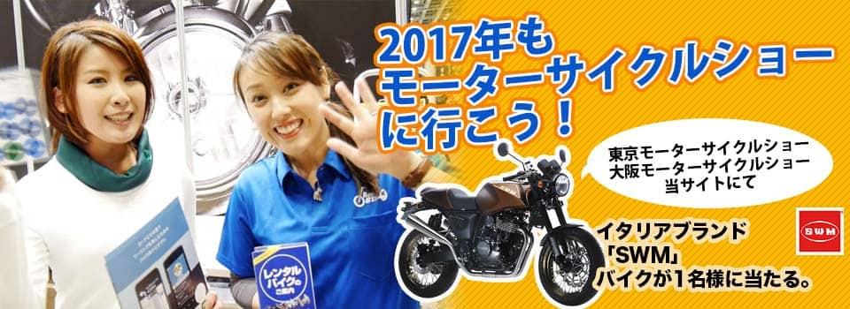 2017年東京モーターサイクルショーに出店