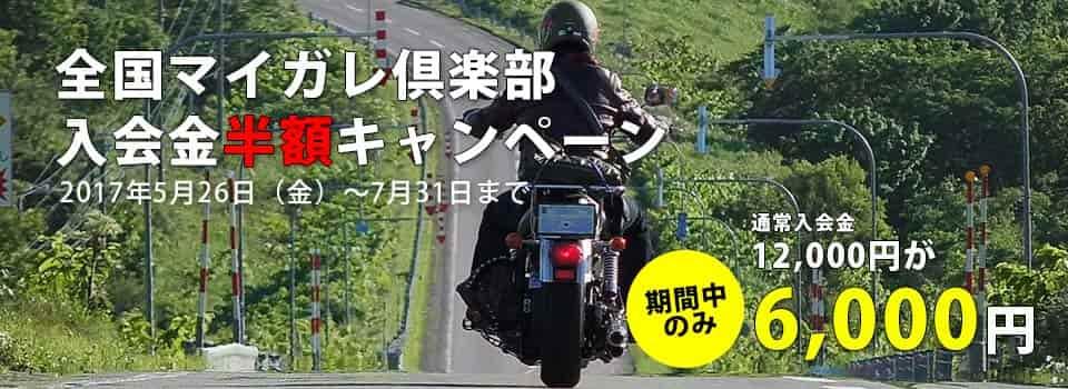 全国マイガレ倶楽部入会金半額キャンペーン