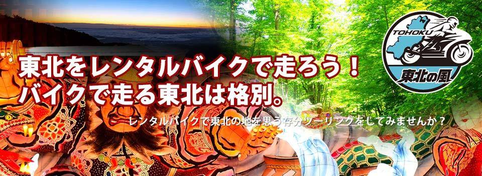 「復興庁」「JR東日本レンタリース」のWEBサイトで、当社の東北特設サイトが相互掲載を開始いたしました。