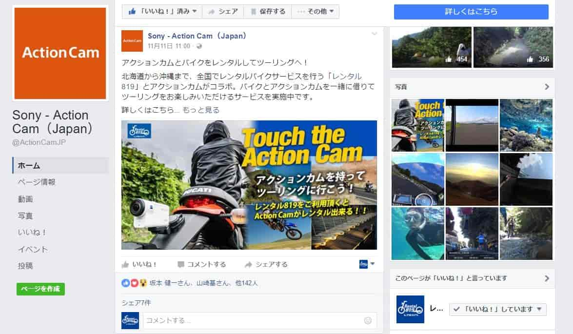 """Touch the Action cam""企画 Sony-Action CamのFacebookページに掲載"