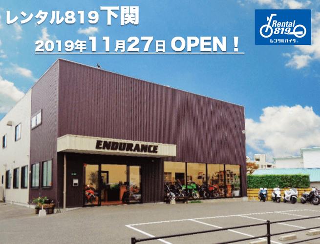 本州の最西端、山口県に『レンタル819下関』2019年11月27日にオープン!