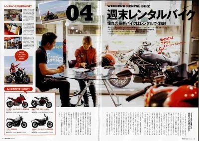 "2016.6.27 MOTO NAVI No.83 ""週末、バイクで何する?掲載"