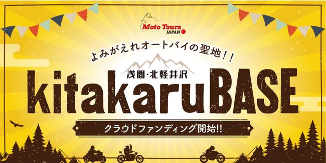 オートバイの聖地/浅間・北軽井沢エリアに「kitakaruBASE」設立。その活動を応援および支援してくれる創設メンバーをクラウドファウンディングで募集します