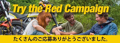 Try the Red キャンペーン抽選発表