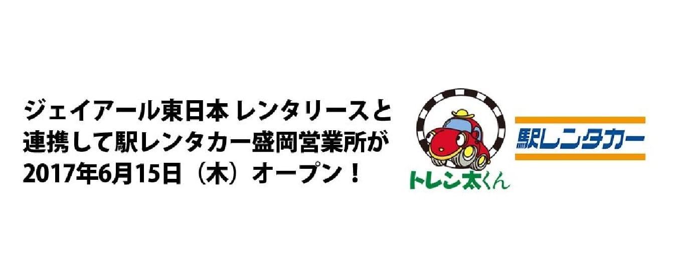 レンタル819駅レンタカー盛岡営業所がオープン