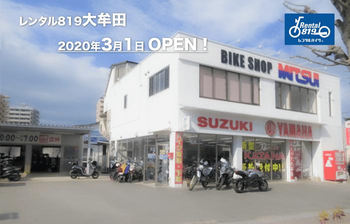 福岡県大牟田市に『レンタル819大牟田』2020年3月1日にオープン!