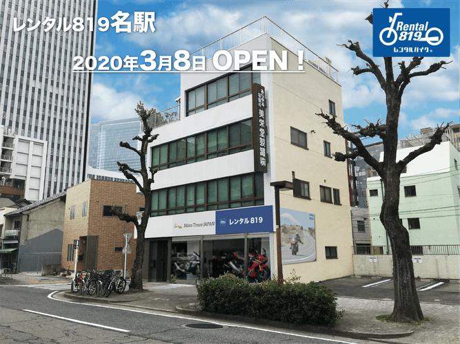 名古屋初上陸!愛知県名古屋市に『レンタル819名駅』2020年3月8日にオープン!