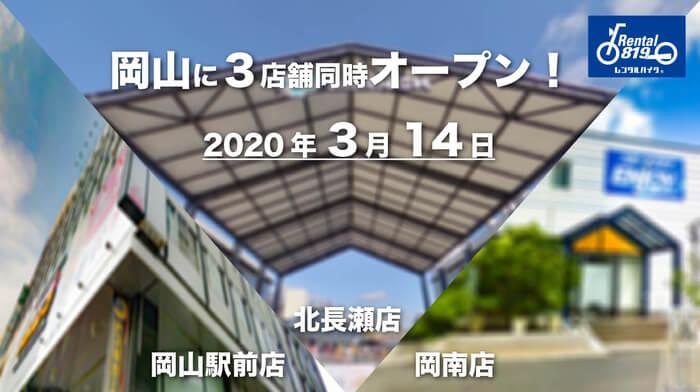 岡山県初!『レンタル819』2020年3月14日 岡山市3店舗同時オープン!