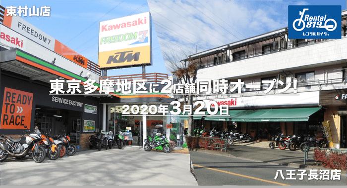 2020年3月20日 東京都多摩地区に『レンタル819』2店舗同時オープン!