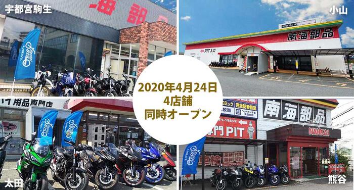 レンタル819|2020年4月に関東に4店舗、6月に長野市と野々市市に1店舗ずつ、計6店舗オープン