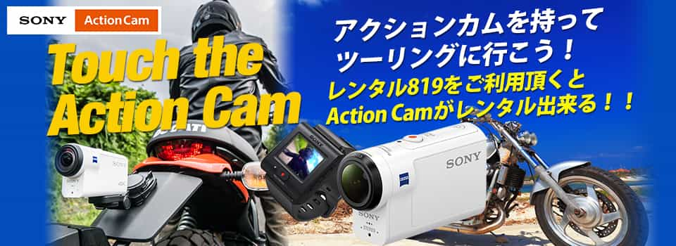 """SONY""""Touch the Action cam""""が当たる!!"""