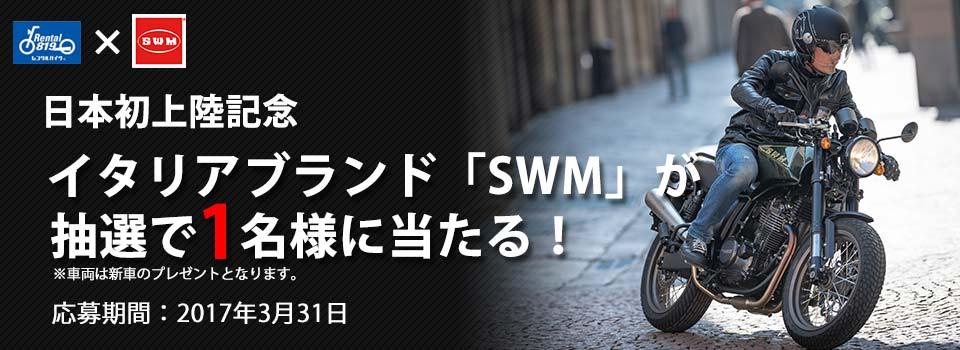 バイクが当たる!SWMプレゼントキャンペーン実施!